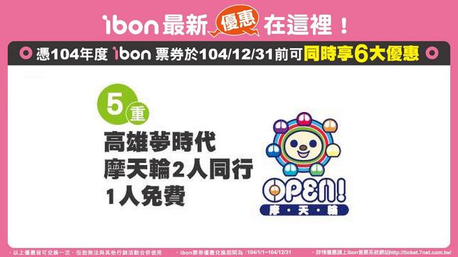 2015 ibon 高雄夢時代-摩天輪2人同行1人免費