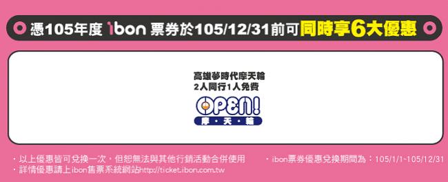 2016 ibon 優惠一覽-高雄夢時代摩天輪 免費