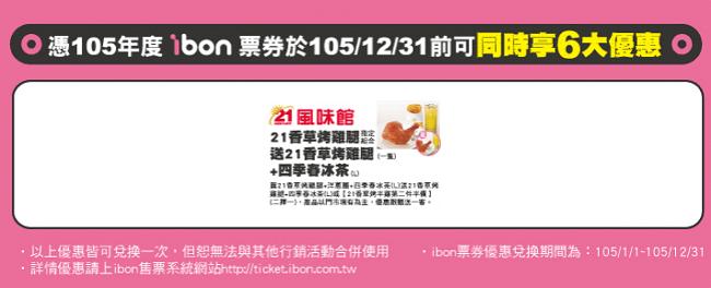 2016 ibon 優惠一覽-21風味館 香草烤雞腿
