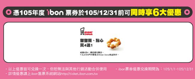 2016 ibon 優惠一覽-mister donuts 甜甜圈