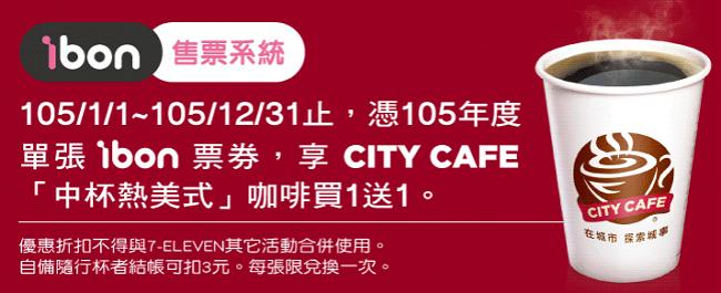 20160104-7-11 city cafe 買一送一