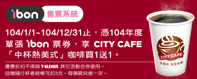 7-11 city cafe-ibon優惠券