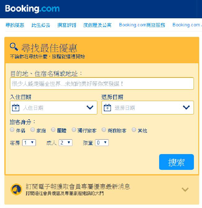Booking比價-1