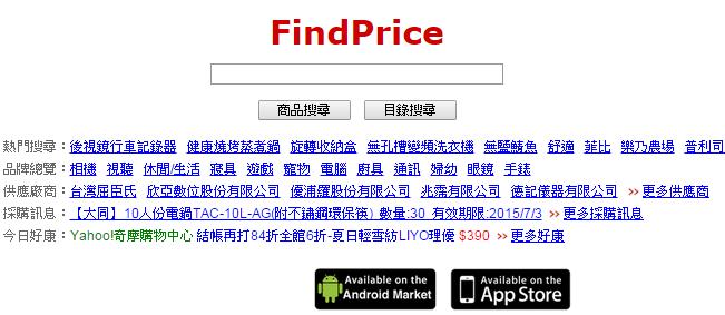 findprice價格網