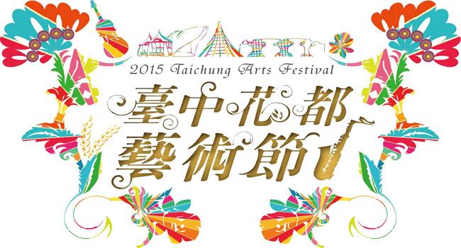Taichung Art Festival cover