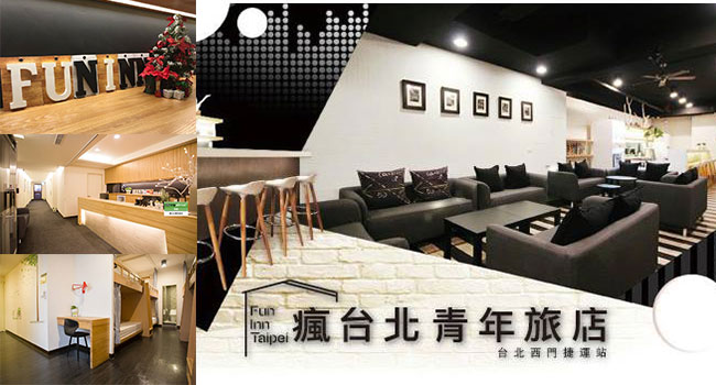 10.Fun-Inn-Taipei-瘋台北青年旅店
