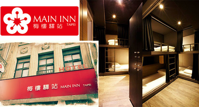 14.Main-Inn-Taipei梅樓驛站