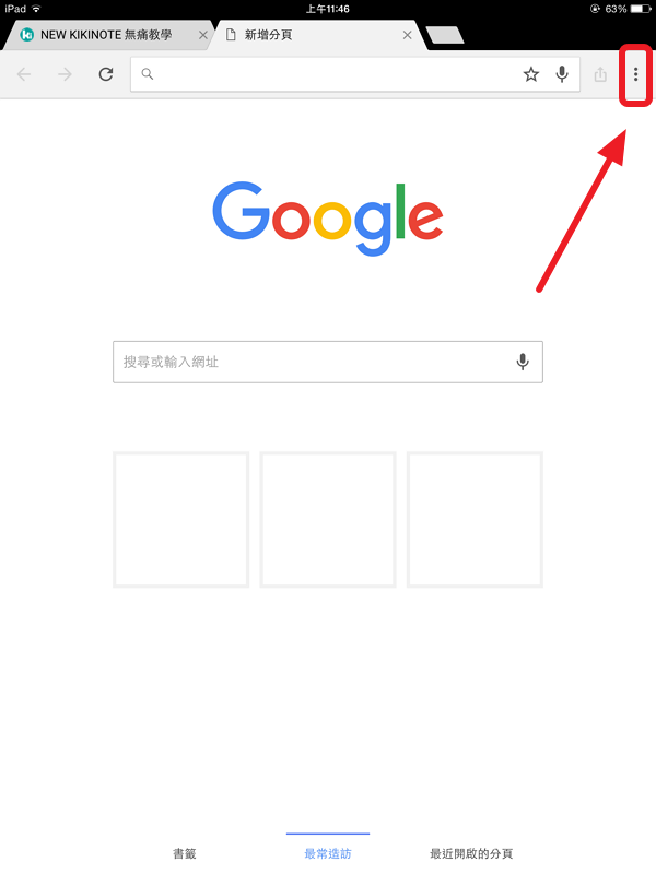 20160204 google chrome (2)