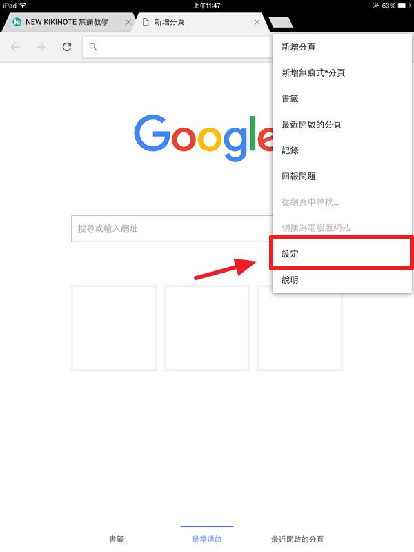 20160204 google chrome (3)