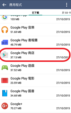 20160205 play store(14)