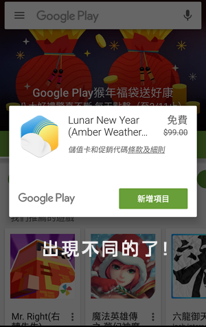 20160205 play store(16)