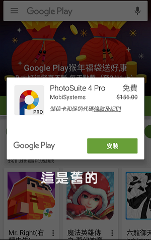 20160205 play store(17)