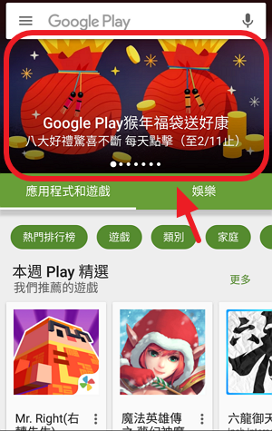 20160205 play store(2)