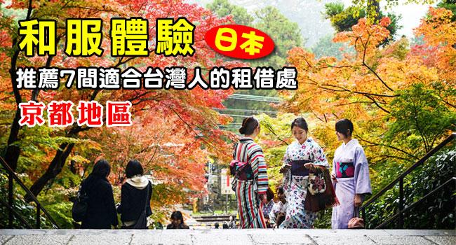 2017日本和服體驗-banner