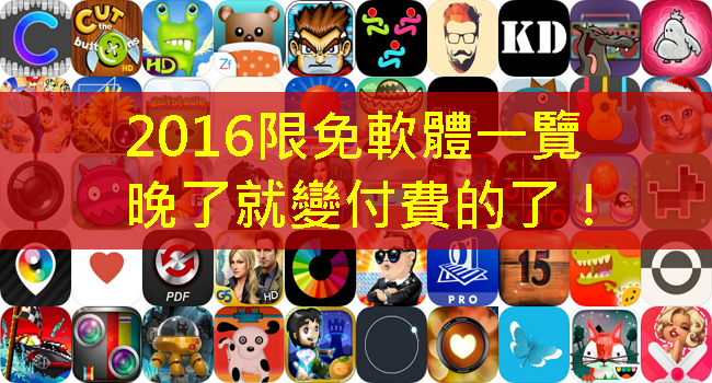 2016-iOS限免、限時免費軟體遊戲app
