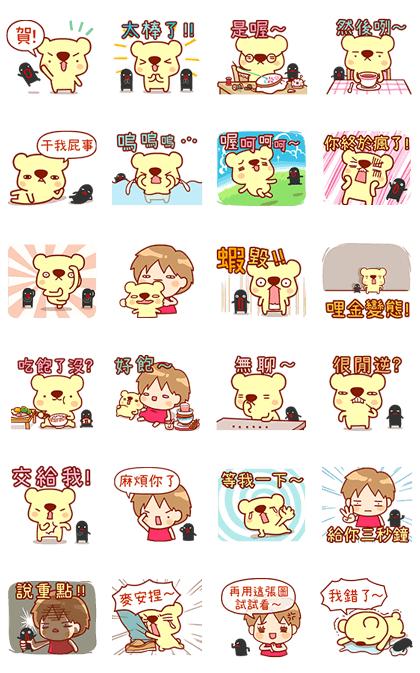 20160428 line stickers (11)