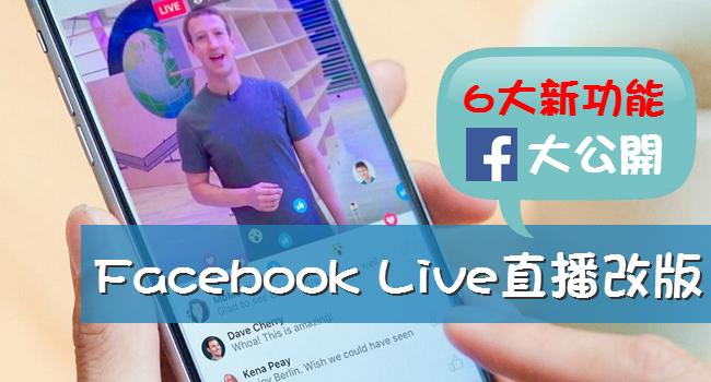 20160408 facebook live stream (8)