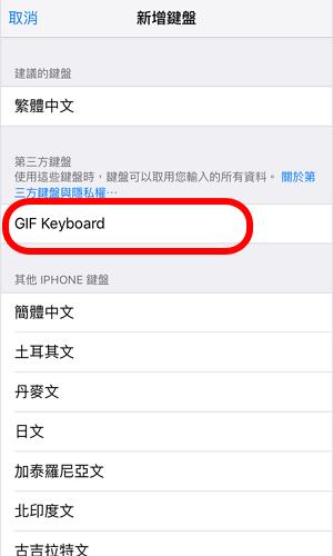 20160511 ios keyboard (16)