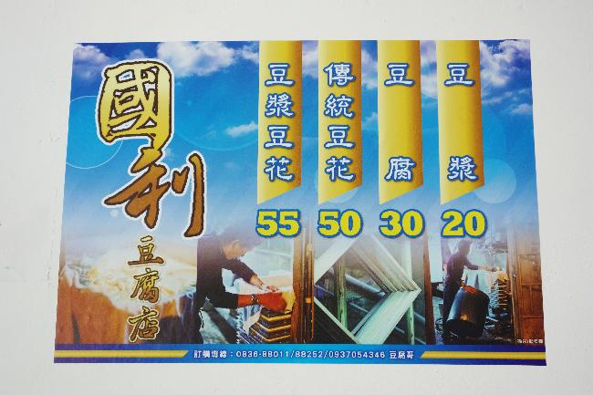 马祖东莒-国利豆腐豆花-3