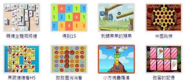 遊戲推薦, 密技破關, 遊戲城小遊戲 (3)