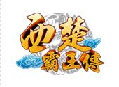 星城 online 遊戲城 (32)