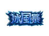 星城 online 遊戲城 (6)