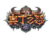 星城 online 遊戲城 (3)
