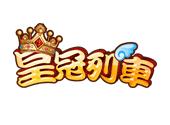 星城 online 遊戲城 (31)