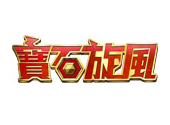 星城 online 遊戲城 (13)