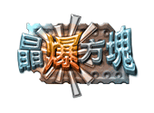 星城 online 遊戲城 (20)