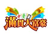 星城 online 遊戲城 (29)