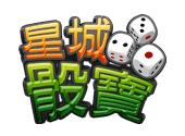 星城 online 遊戲城 (23)