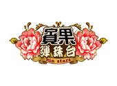 星城 online 遊戲城 (35)