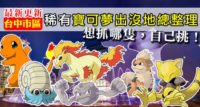 台中稀有寶可夢巢穴-0929-banner