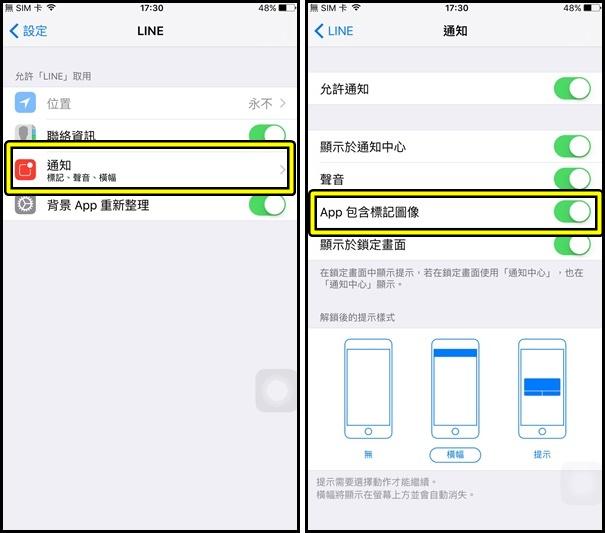 160902 iPhone桌面圖示數字消除 (2)