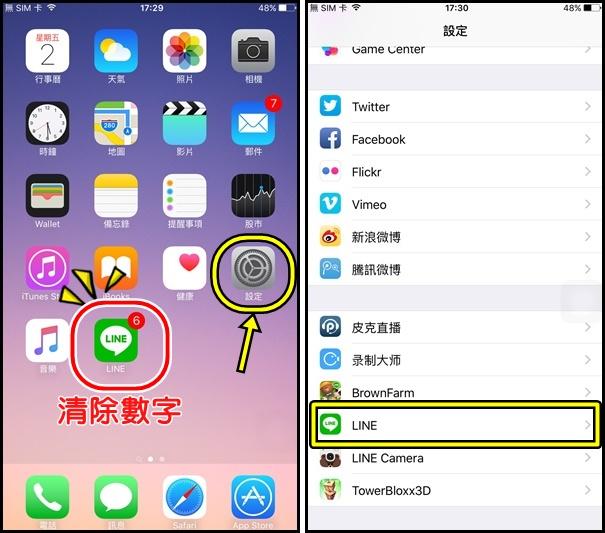 160902 iPhone桌面圖示數字消除 (1)