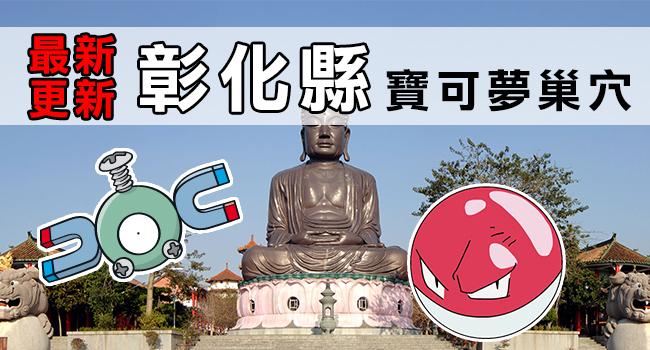 彰化巢穴-banner