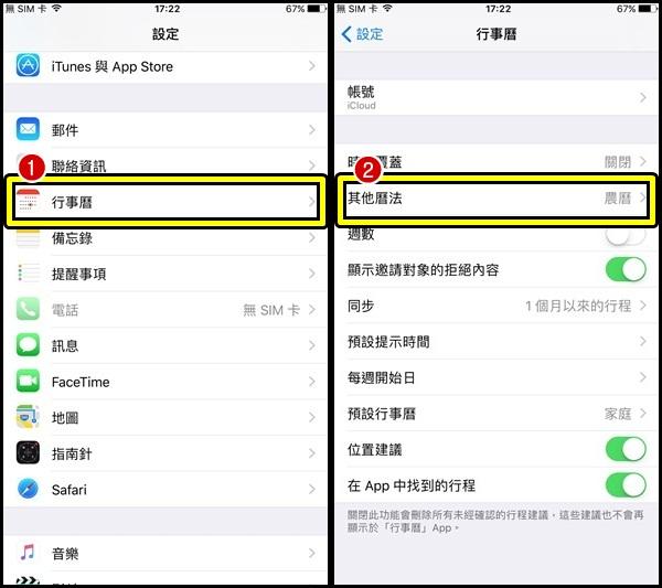 161017 iphone ios10系統, 關閉農曆 (1)
