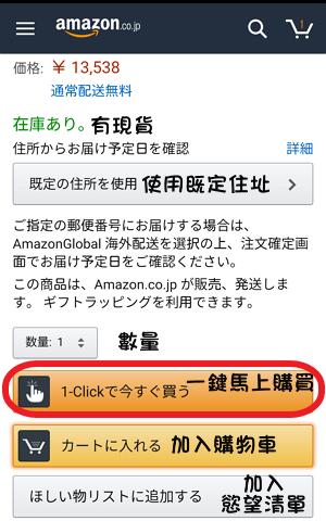 20161013 Amazon Shopping (16)