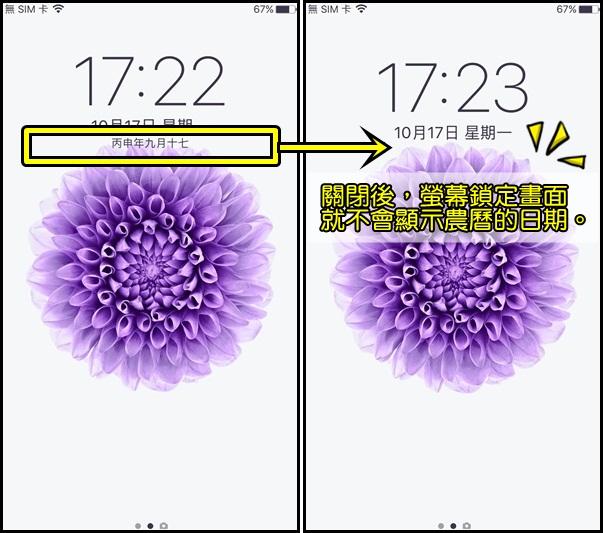 161017 iphone ios10系統, 關閉農曆 (3)