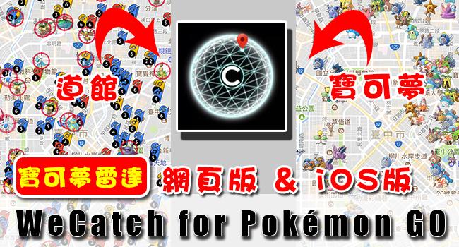wecatch寶可夢雷達-網頁版iOS版-banner