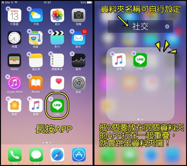 161013 新手iPhone必知5大功能 (13)
