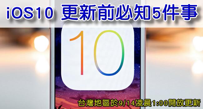 160912 ios10更新 (10)