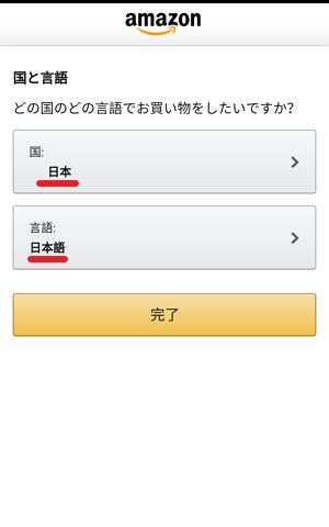 20161013 Amazon Shopping (9)