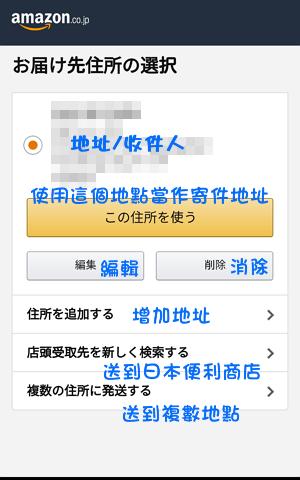 20161013 Amazon Shopping (15)