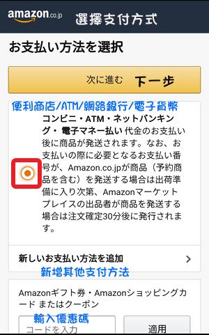 20161013 Amazon Shopping (17)