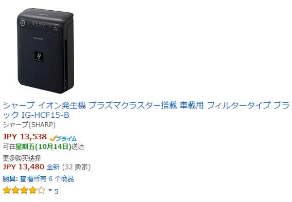 20161013 Amazon Shopping (22)