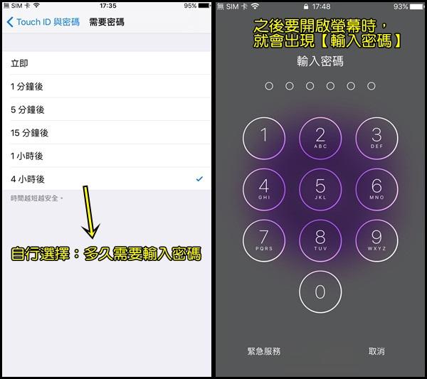 161013 新手iPhone必知5大功能 (8)