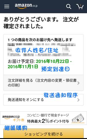 20161013 Amazon Shopping (18)
