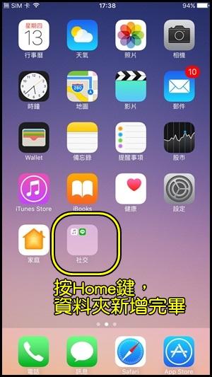 161013 新手iPhone必知5大功能 (14)